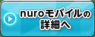 nuroモバイルの詳細へ