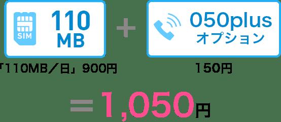 110MB/日コース900円+050plus150円=1,050円