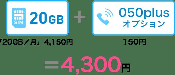 20GB/月コース4,150円+050plus150円=4,300円