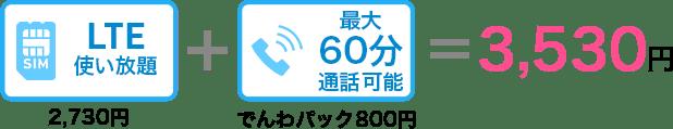 2,730円+でんわパック(最大60分通話可能)800円=3,530円