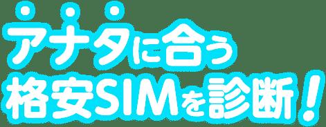 アナタに合う格安SIMを診断!