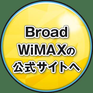 Broad WiMAX(ブロードワイマックス)の公式サイトへ