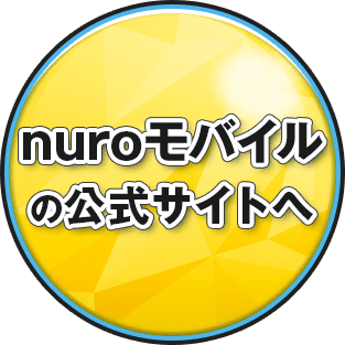 nuroモバイルの公式サイトへ