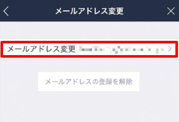 LINEアプリアカウントからメールアドレス変更