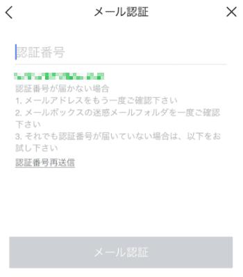 LINEアカウントメール認証