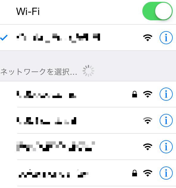 iPhone「Wi-Fi設定画面」