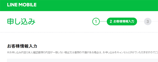 LINEモバイル公式サイトの契約者の入力画面の画像