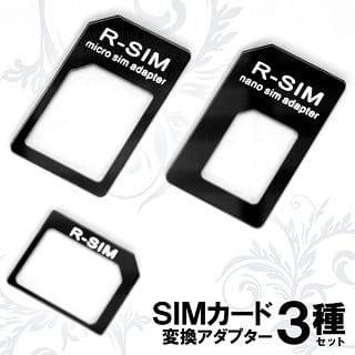 SIMカード変換アダプター