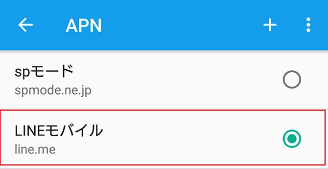 LINEモバイル「Android」APN設定5