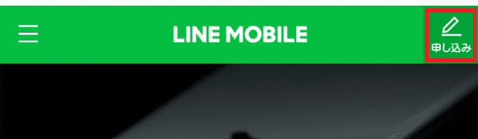 LINEモバイルのページ上部にある「申し込み」画像