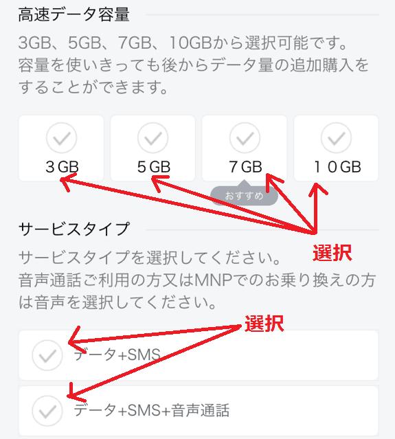 LINEモバイル「容量とサービスタイプを選択」画像