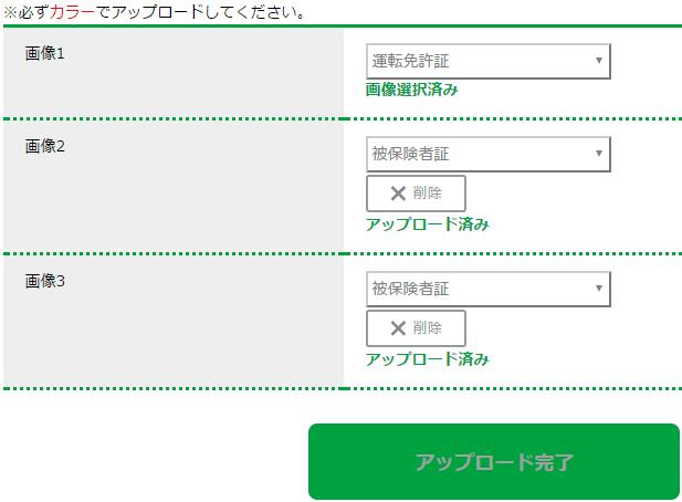 mineoの申込み「本人確認書類の画像ファイルをアップロード」画像