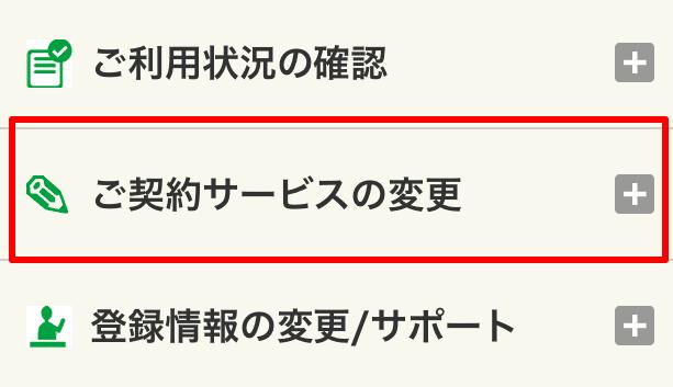 mineoの申込み「ご契約サービスの変更」画像