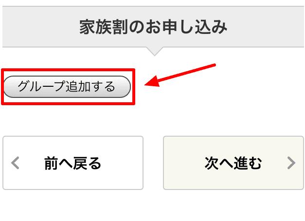 mineoの申込み「グループ追加する」画像
