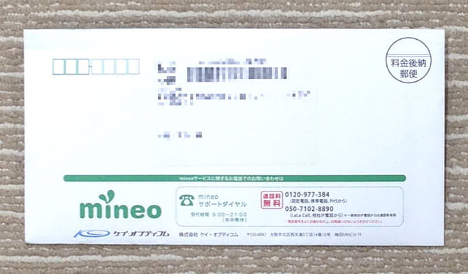 mineoのAPN設定「封筒」
