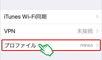 mineoのAPN設定「プロファイル」