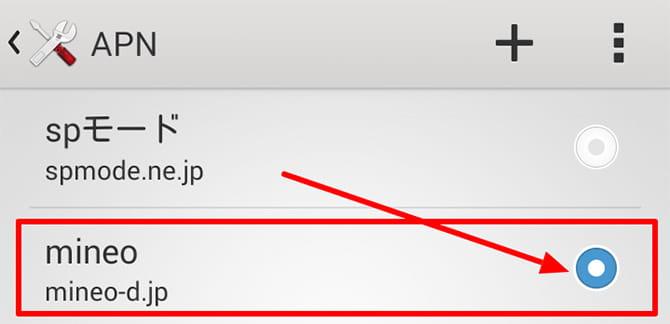 mineoのAPN設定 APN(mineo)をタップ