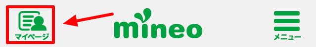 mineoのAPN設定「マイページにログイン」
