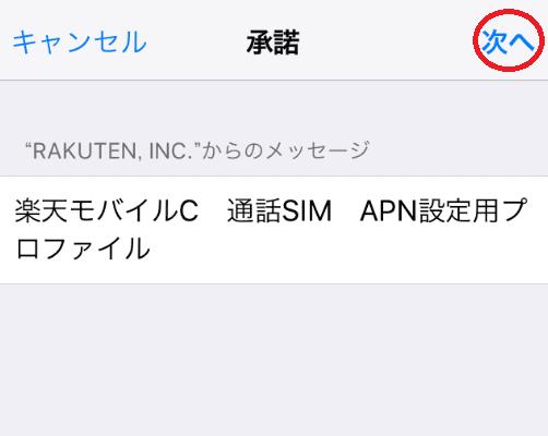 楽天モバイルのAPN設定「承諾」