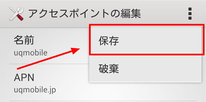 AndroidのAPN保存