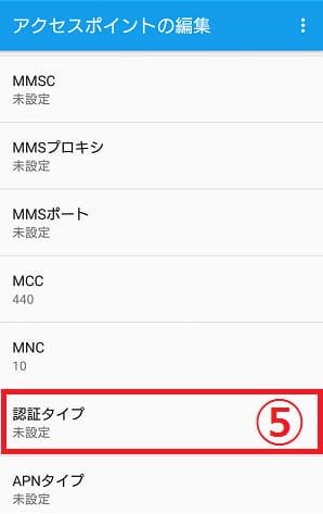 AndroidのAPN編集画面後半