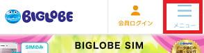 BIGLOBEのホームページ右上の「メニュー」をタップ