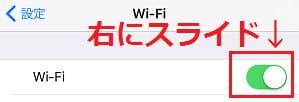 iPhoneでWi-Fiをオンにする画面