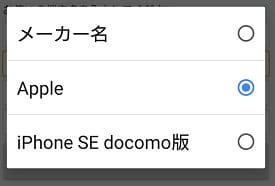 DMMモバイルSIMカードApple選択