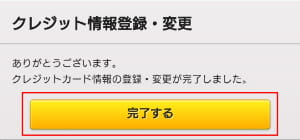 DMMモバイルクレジットカード情報登録完了
