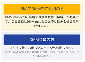 DMMモバイル会員登録の有無選択