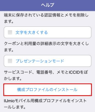 IIJの構成プロファイルインストール選択画面