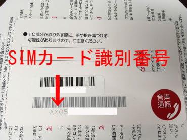 IIJmioのSIMカード識別番号