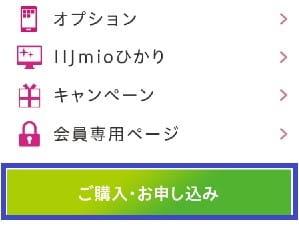 IIJmioの申し込み画面