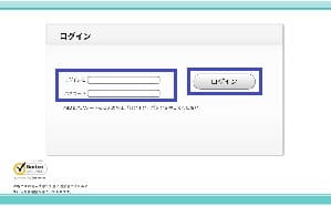 IIJmio本人確認書類アップロードページへのログイン画面