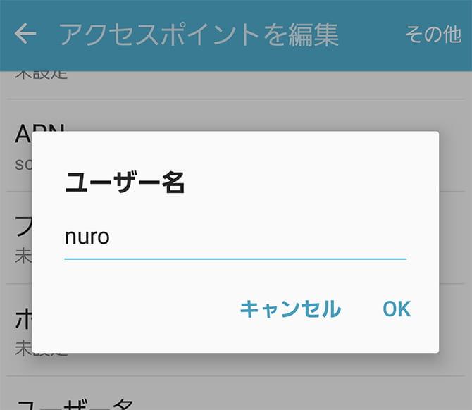 0SIM(Android)ユーザー名入力画面