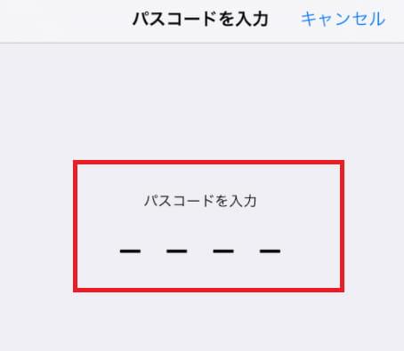0SIM(iPhone)パスコード入力
