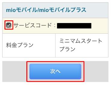 IIJmioで解約する番号の選択画面