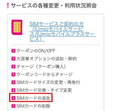 IIJmioのSIMカード追加選択画面
