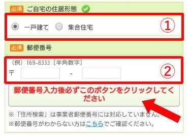 NifMo郵便番号入力画面