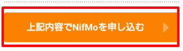 NifMo契約承認画面