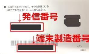 OCNモバイルONEの発信番号と端末製造番号確認方法