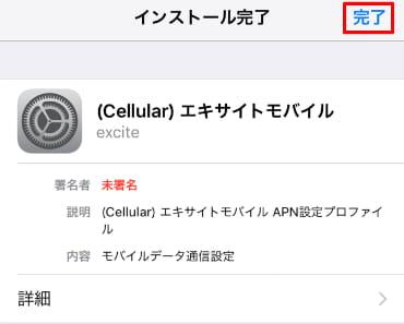 エキサイトモバイルiPhoneの構成プロファイルインストール完了画面