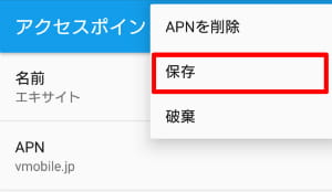 エキサイトモバイルのアクセスポイント保存画面