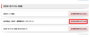 OCNモバイルONEMNP転出選択画面