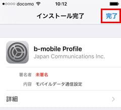 b-mobileのプロファイルインストール完了画