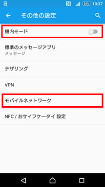 b-mobileAPNその他の設定内画面