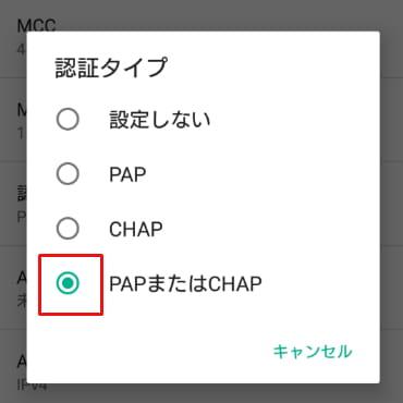 FREETELのAPN設定での認証タイプ選択画面