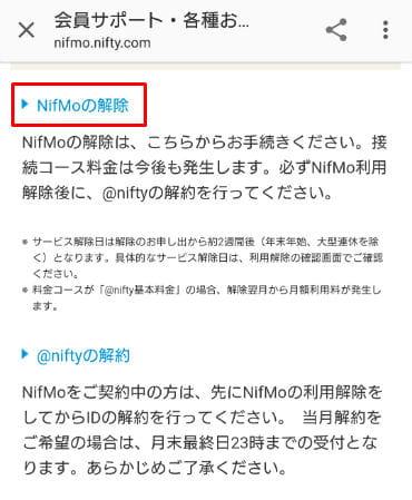 NifMo解除手続き入口