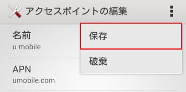 U-mobileのアクセスポイント保存画面