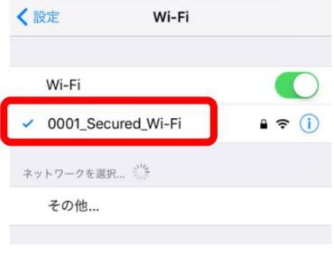 U-NEXT Wi-Fiの接続画面